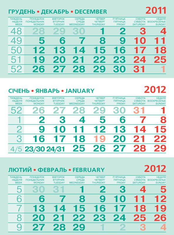 Сетка для календарей на 2016 год.